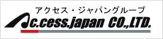 アクセスジャパングループ