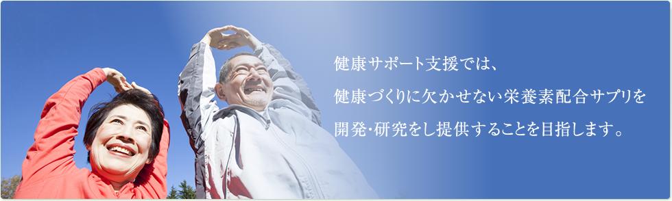 日本健康製薬株式会社